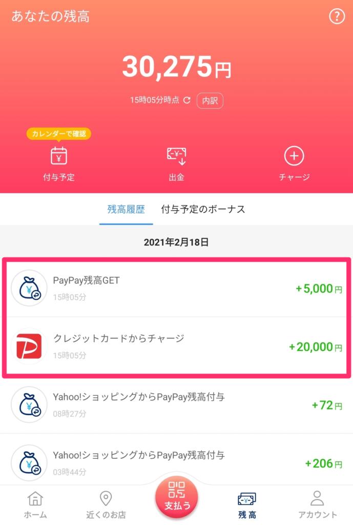 PayPayアプリ残高履歴画面「マイナポイント分5,000円獲得」