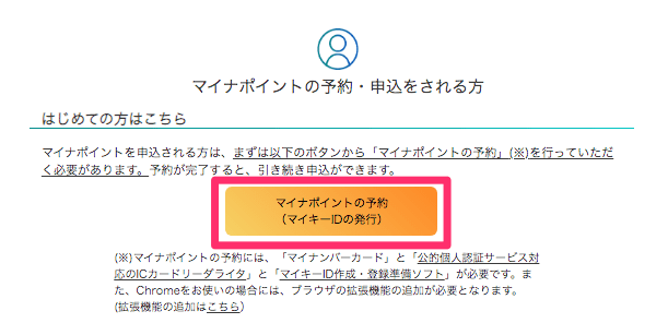 マイナポイント予約サイト「マイナポイントの予約(マイキーIDの発行」ボタン