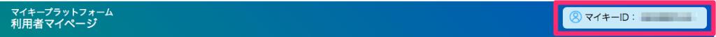 マイキープラットフォーム利用者マイページに表示されるマイキーID