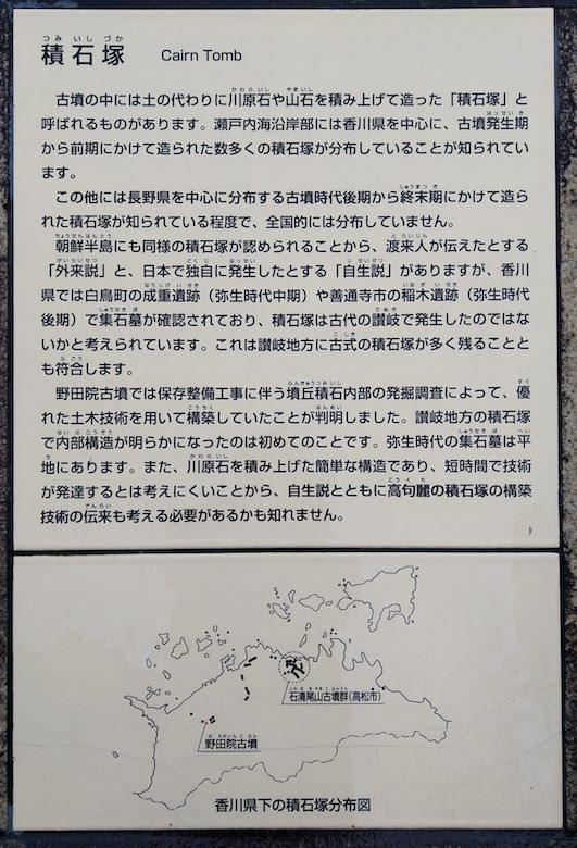積石塚の説明パネル