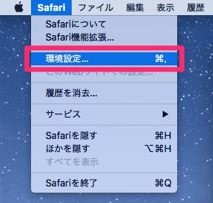 アプリケーションメニューの「Safari」をクリックし、「環境設定」を選択
