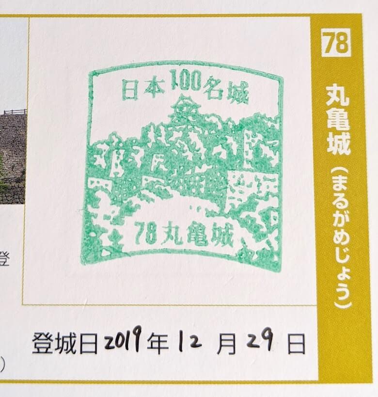 丸亀城100名城スタンプ