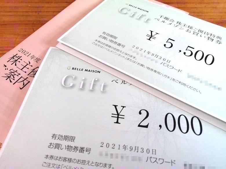千趣会の株主優待券(2020年12月権利分)