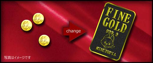 タヌ金3個で5gの純金インゴットに交換